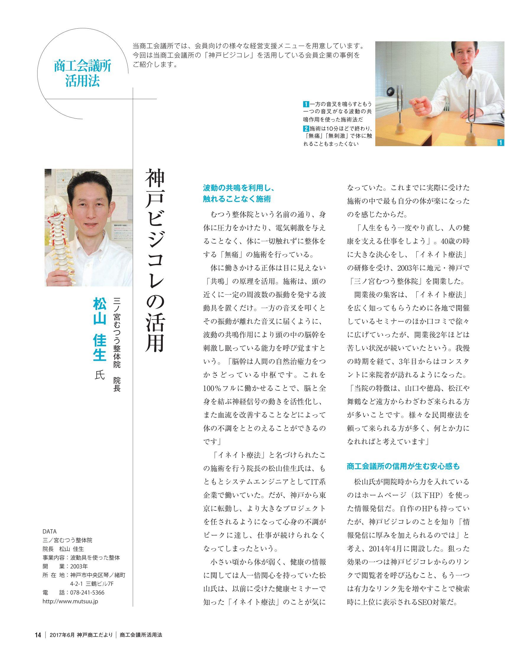 神戸商工だより2017.6月号 三ノ宮むつう整体院掲載記事