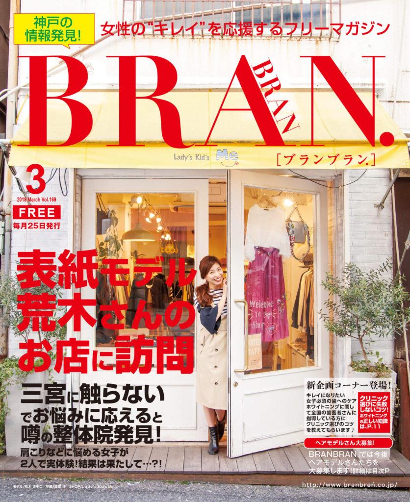 ブランブラン 2018March Vol.169 表紙